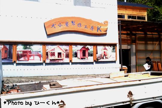犬小屋製作工房K
