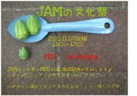 JAMの文化祭