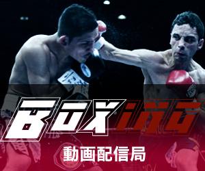 ボクシング動画配信局