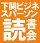 読書会アイコン