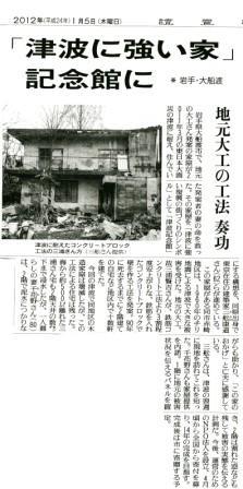 読売新聞 ブロック建築