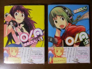 akiba20120102b.jpg