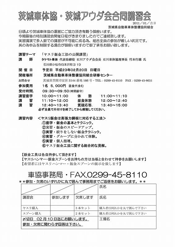 2011-02-06講演会案内ヤスリ竹本