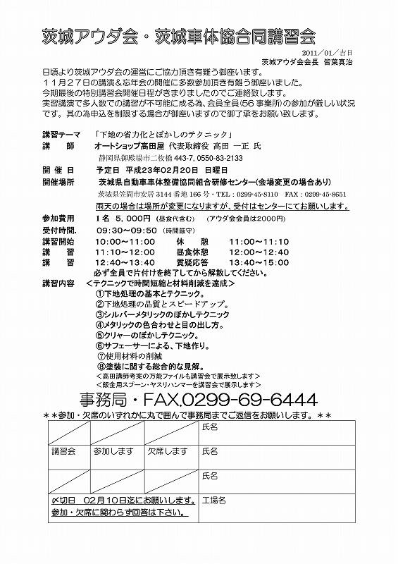 2011-02-06講演会案内