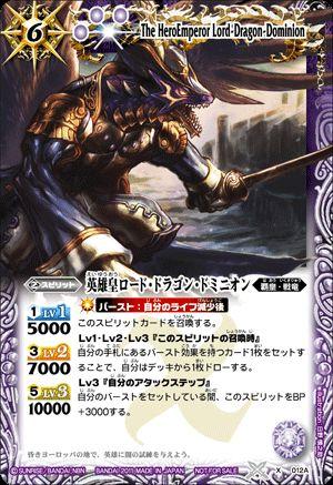 ドミニオン紫