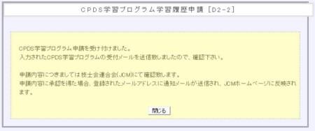 cpdslogin11.jpg