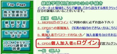 cpdslogin2.jpg