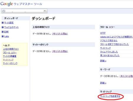 googlesitemapadd3.jpg
