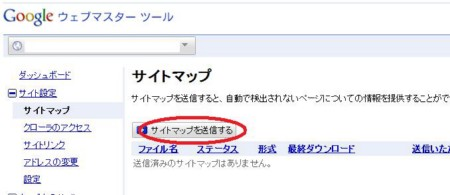 googlesitemapadd4.jpg