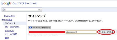 googlesitemapadd5.jpg