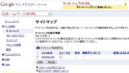 googlesitemapadd6.jpg