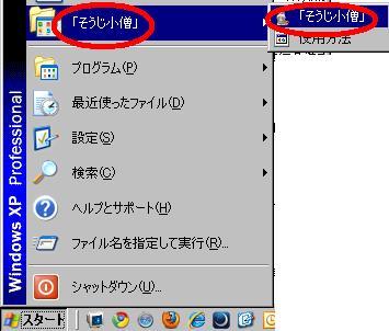 sojikozo01.JPG