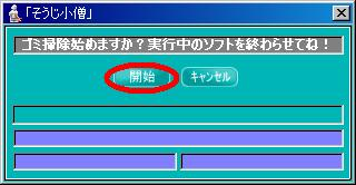sojikozo03.JPG