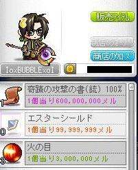maple 0087