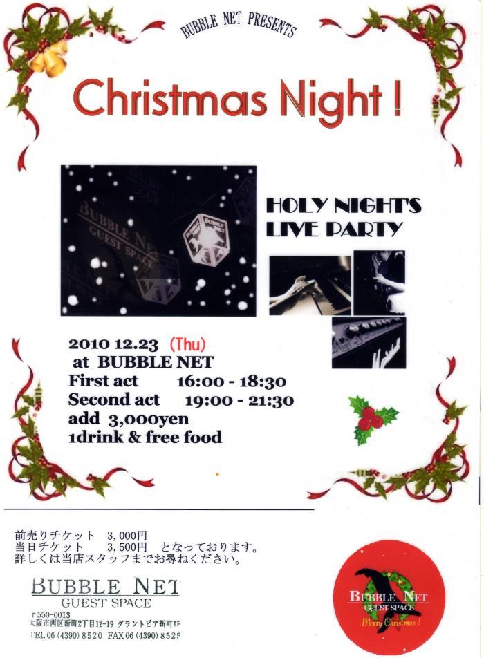 クリスマス2009ポスター