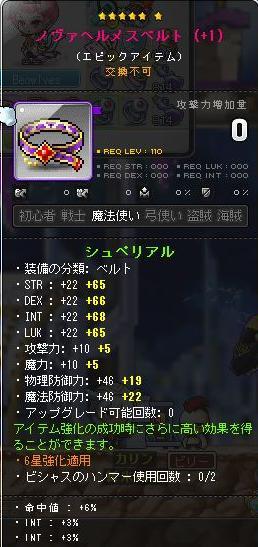 ノヴァ6☆