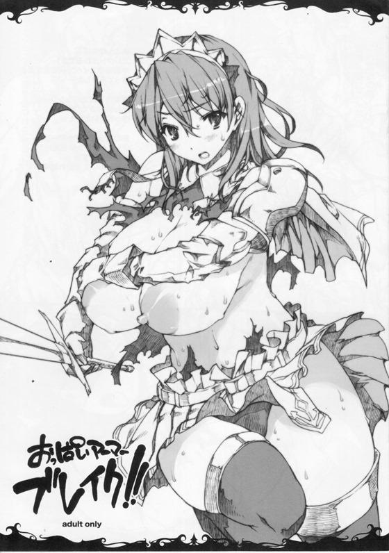 聖剣の刀鍛冶エロ漫画同人誌001
