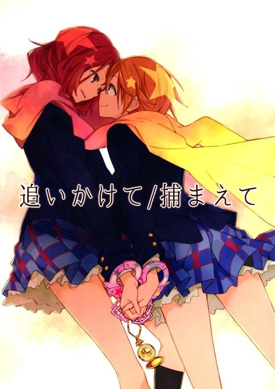 【ラブライブ!】この仲良しまきりん可愛すぎぃぃぃぃぃぃ!!!!!!【非エロ漫画同人誌】