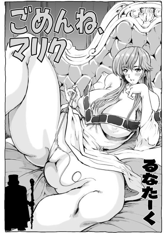 ファイアーエムブレムエロ漫画同人誌002