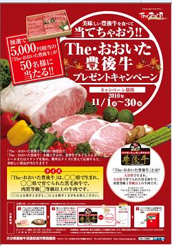 豊後牛キャンペーン2010秋ポスター