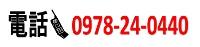 割烹電話番号