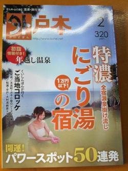 外戸本 2月号表紙