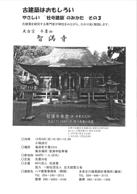建築20111128130937_00001