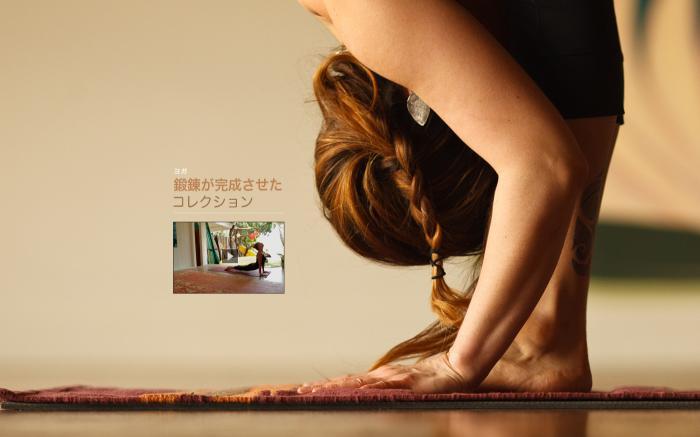 1400x875_yoga-jp_convert_20130326123000.jpg