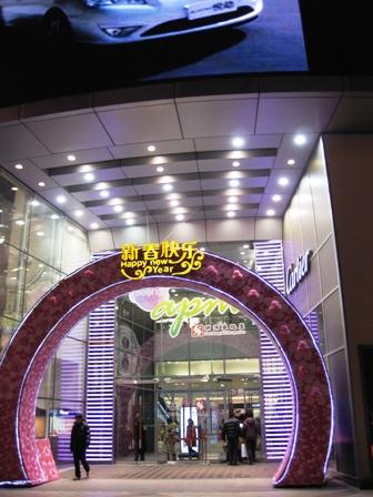 blog_中国のデパート070210