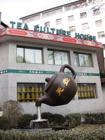 blog_お茶屋さん100210