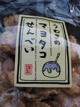 blog_うわさのタコマヨせんべい270310