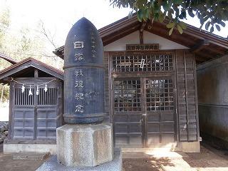 熊野神社日露碑