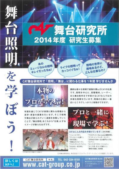 2014舞研チラシ