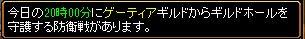 0112防衛2