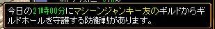 0119防衛1