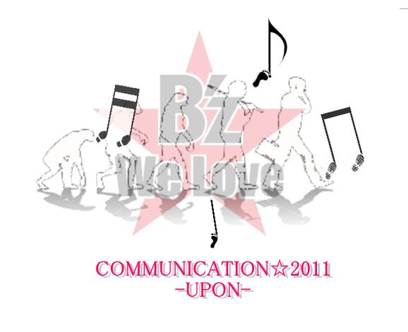 COMMUNICATION☆2011