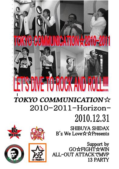 TOKYO 2010-2011 poster
