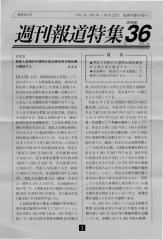 週刊誌の記事