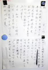 保安官の手紙