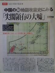 ※この写真は、2004年11月10日号『SAPIO』に寄稿したレポートです。