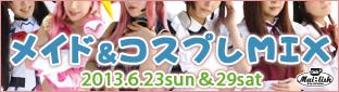 20130623bana.jpg
