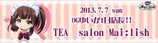 20130707bana.jpg