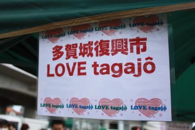 LOVE tagajo