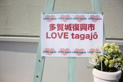 LOVE tagajoキャンペーン