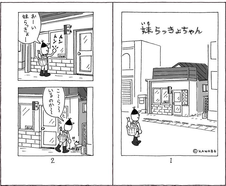 imora1-2.jpg