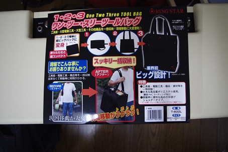 20121222-1blackstar bag (4)
