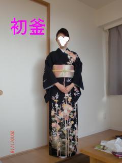 0116初釜