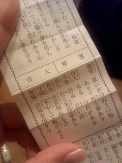 2011おみくじ