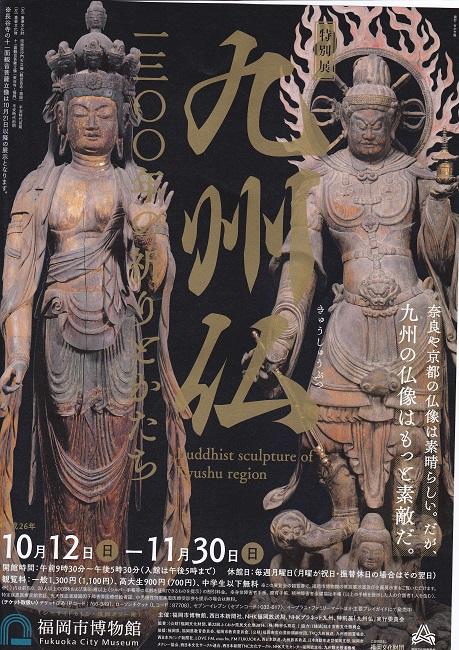 1o12hakata-3.jpg