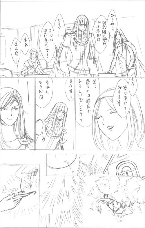 「エスメラディンの吸血鬼」リメイク版ネー_011